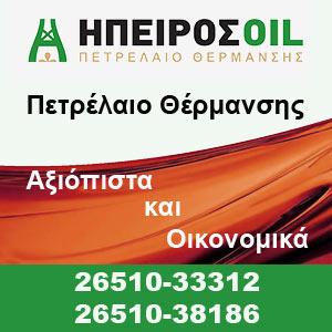 hpeiros oil